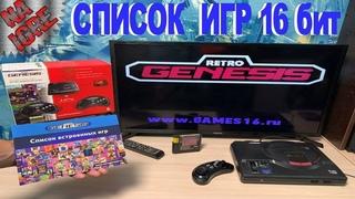 Retro Genesis HD ULTRA ► 225 топовых игр  ► Обзор Библиотеки игр