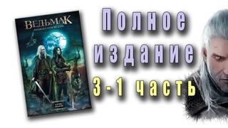 Ведьмак - Кровь Эльфов (Часть 3-1) Сапковский Анджей, слушать аудиокнигу хороший перевод