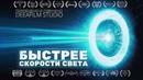 Короткометражка Быстрее скорости света Озвучка DeeAFilm