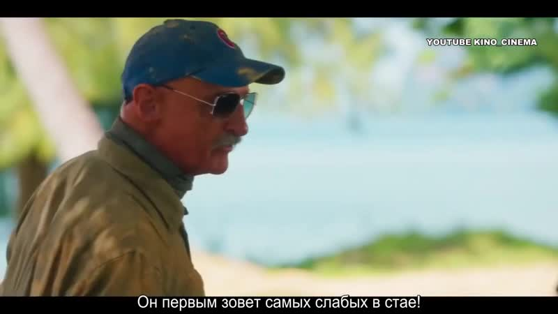 Дрожь земли 7 Остров крикунов 2020 Трейлер русские субтитры