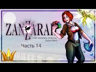 Прохождение Zanzarah: The Hidden Portal   Часть 14: Лассе   Глобальный мод
