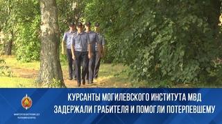 Курсанты Могилевского института МВД задержали грабителя и помогли потерпевшему