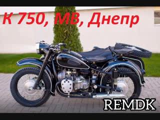 Ремонт и реставрация ретро мотоциклов . Днепр , К750, МВ.