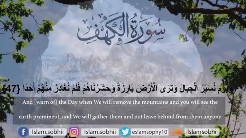 سورة الكهف كاملة القارئ اسلام صبحي