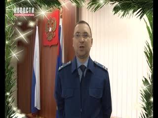 Поздравление С Новым Годом Виктора Иванова прокурора г.Новочебоксарск