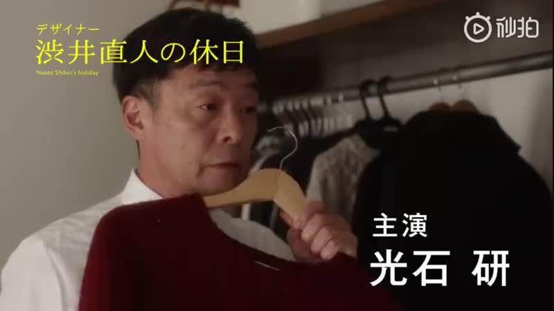 テレビ東京 木ドラ25「デザイナー 渋井直人の休日」渡辺梨加。