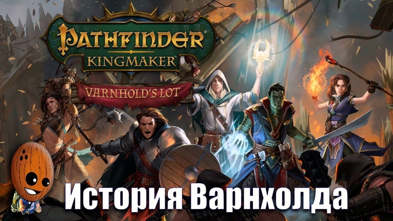 Pathfinder Kingmaker Varnhold's Lot Финал Маркиза Испепелиция Концовка Прохождение 10