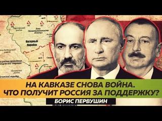 На Кавказе снова война. Что получит Россия за поддержку? (Борис Первушин)