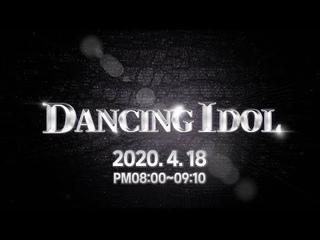 (ENG SUB)《DANCING IDOL》full episode / 《댄싱아이돌》 풀영상