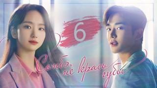 [Mania] 6/16 [720] Сонбэ, не крась губы / Sunbae, Don't Wear Lipstick