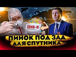 Пинок под зад для Спутника   Вакцина от корона вируса   Спутник V  