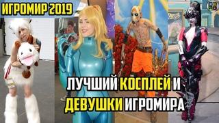 Лучший косплей и Девушки на выставке Игромир 2019