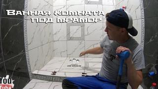 Как класть плитку под мрамор своими руками в ванной комнате