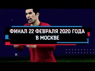 Киберлига efootball pro evolution soccer 2020