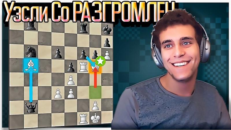 Стример Чесскома разгромил топ ГРОССМЕЙСТЕРА Уэсли Со Шахматы Champions Chess Tour 2021