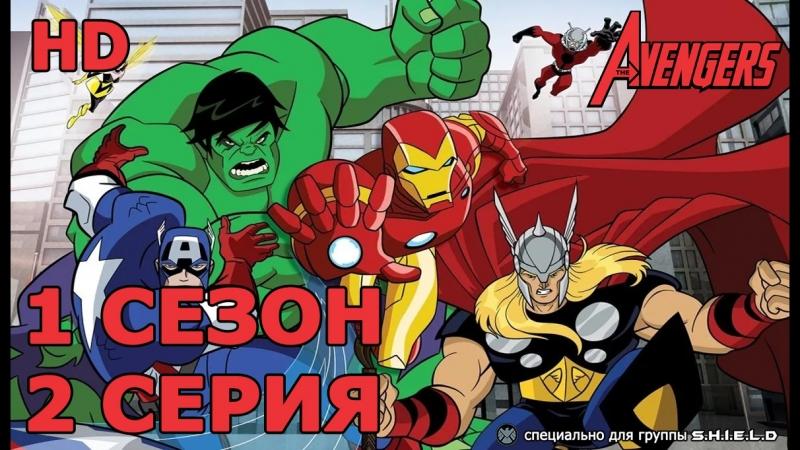 Мстители Величайшие герои Земли 1 Сезон 2 Серия Могучий Тор