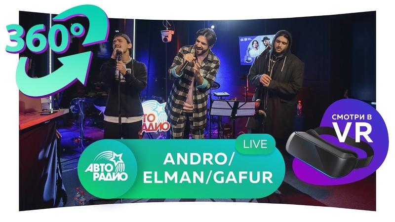 Andro Elman Gafur Три хита в формате 360° VR Lollipop X O Антигерой