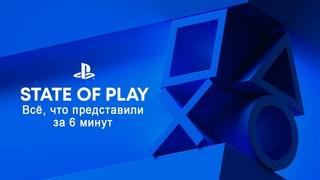 Весь state of play от 8 июля за 6 минут