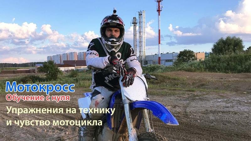 Мотокросс Обучение с нуля на yamaha yz125 Упражнения на технику и чувство мотоцикла
