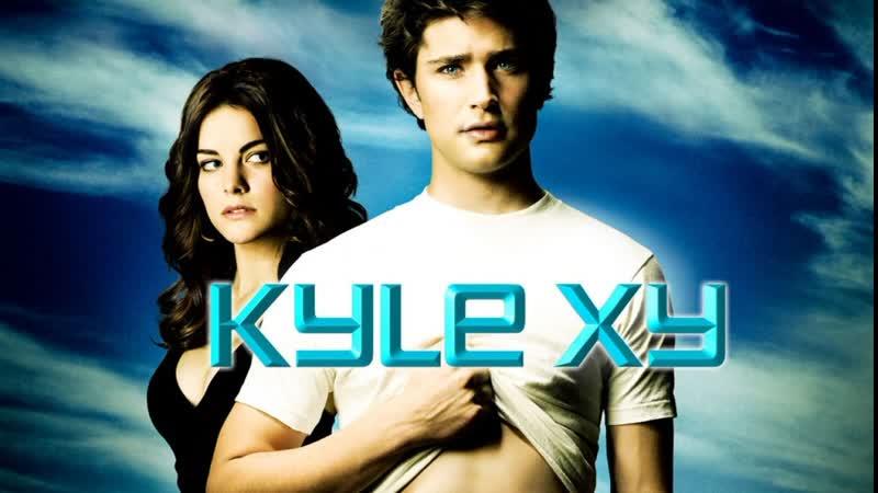 Кайл XY 3 сезон 1 10 серия