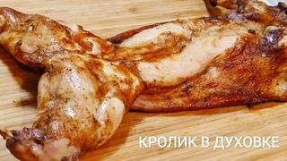 Как приготовить вкусного шашлыка из кролика в духовке. Вкусные рецепты из доступных продуктов.