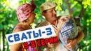 Юмористический сериал Сваты 3 сезон 5-8 серия КОМЕДИИ, НОВИНКИ КИНО, ФИЛЬМЫ HD