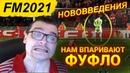 FM 2021- НОВОВВЕДЕНИЯ   НАМ ВПАРИВАЮТ ФУФЛО