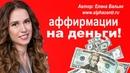Аффирмации на деньги ★ Мышление миллионера ★ Мощные аффирмации для привлечения богатства