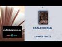 Аудиокнига Канатоходцы Абрамов Сергей Слушать онлайн