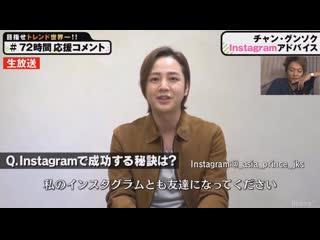 """Сообщение ЧГС в поддержку телешоу """"72 Hours"""" Honne TV с участниками группы SMAP в роли MC."""