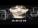 Aнон (2018) HD Фантастика, Боевик, Триллер, Драма, Криминал, Детектив. Зарубежные фильмы онлайн