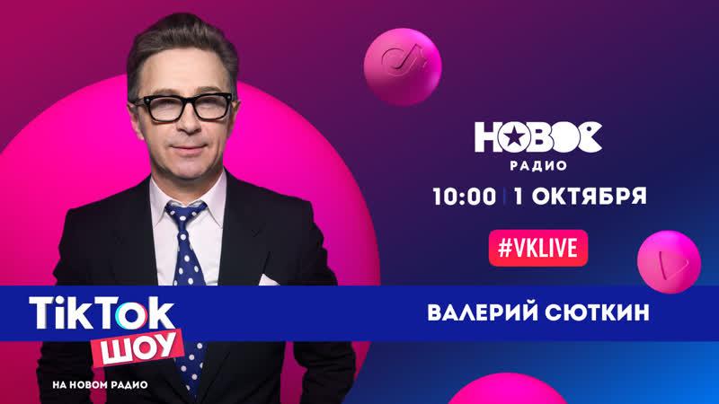 Валерий Сюткин в TikTok Шоу