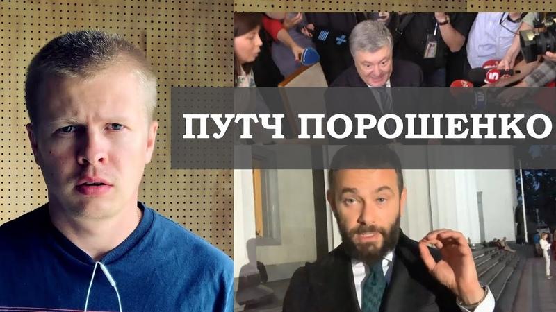 Путч Порошенко - больная фантазия Дубинского, Бени и Зеленского