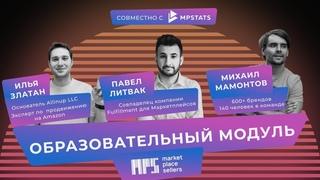 Образовательный модуль MPSELLERS + MPSTATS. Москва 22 июля.