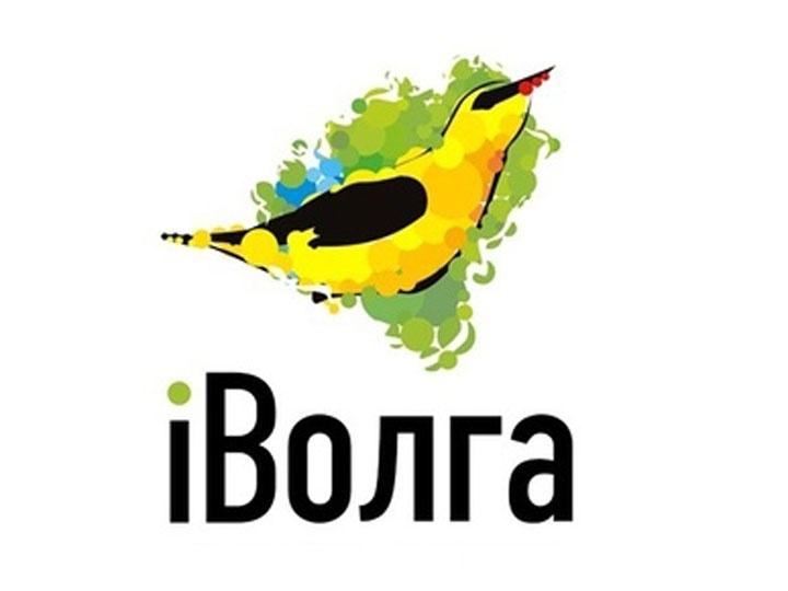 Объявлен старт регистрации на форум «iВолга 2020»