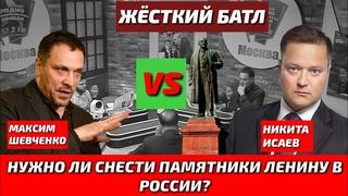 Исаев vs Шевченко жёсткий Батл о коммунизме в России