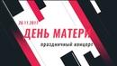 Праздничный концерт, посвящённый ДНЮ МАТЕРИ - 26.11.2017г.