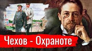 Чехов - Охраноте // Изба-читальня