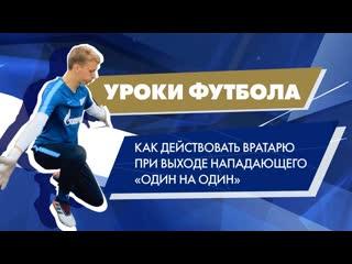Уроки футбола от «Газпром»-Академии: действия вратаря при выходе один на одинenit_Uroki_Vratar