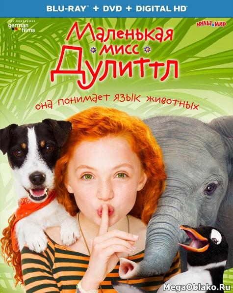 Маленькая мисс Дулиттл / Liliane Susewind - Ein tierisches Abenteuer (2018/BDRip/HDRip)