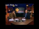 О человечности. «Взгляд» от 05.04.1999 об Андрее Тарковском