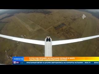 В России прошел испытания первый в мире ультралегкий самовзлетный планер