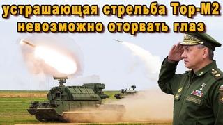 Стрельбу  ЗРК Тор М2 российской армии генералы НАТО смотрели открыв рот нервно теребя лампасы