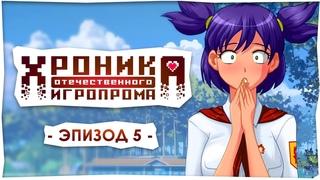 Хроника отечественного игропрома: Эпизод 5