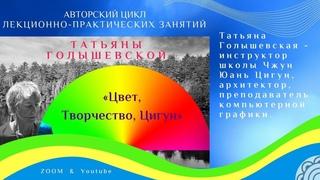 🌈 Лекция 1 🌈 Авторского цикла «Цвет, Творчество, Цигун» Татьяны Голышевской.
