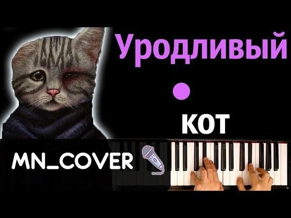 Уродливый кот ● кавер cover ● НОТЫ MIDI MN COVERS