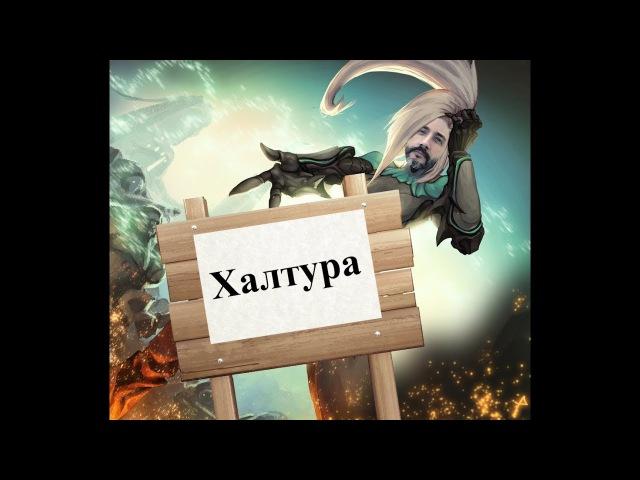 OFFДеньХалтуры 4 ExtraRussians Конклав 21 Апдейта