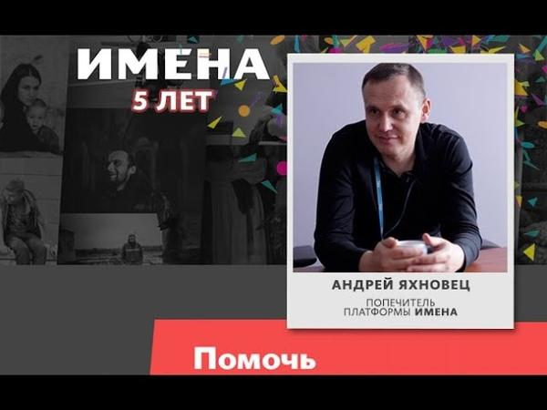Попечитель ИМЕН Андрей Яхновец