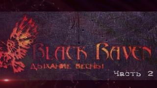 BLACK RAVEN.Дыхание весны. Часть 2. (март, 2015)