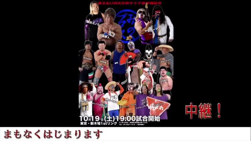 (2019.10.19) Michinoku Pro Tokyo Conference Vol. 6